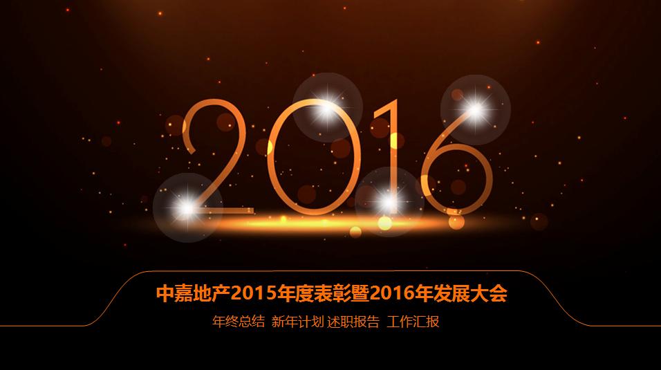 中嘉地产2015年度总结暨表彰大会